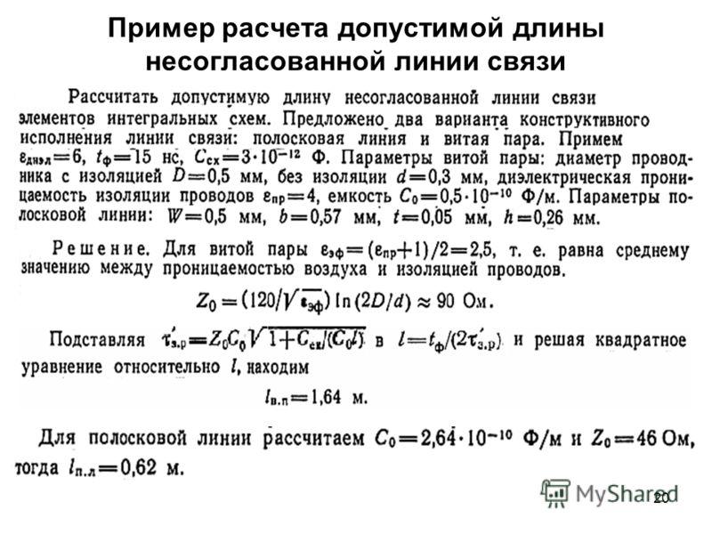 20 Пример расчета допустимой длины несогласованной линии связи