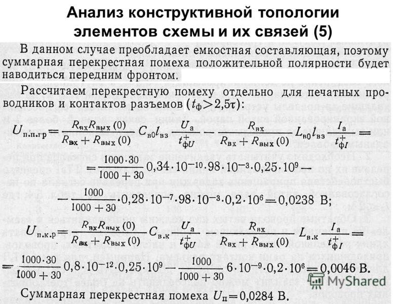 58 Анализ конструктивной топологии элементов схемы и их связей (5)