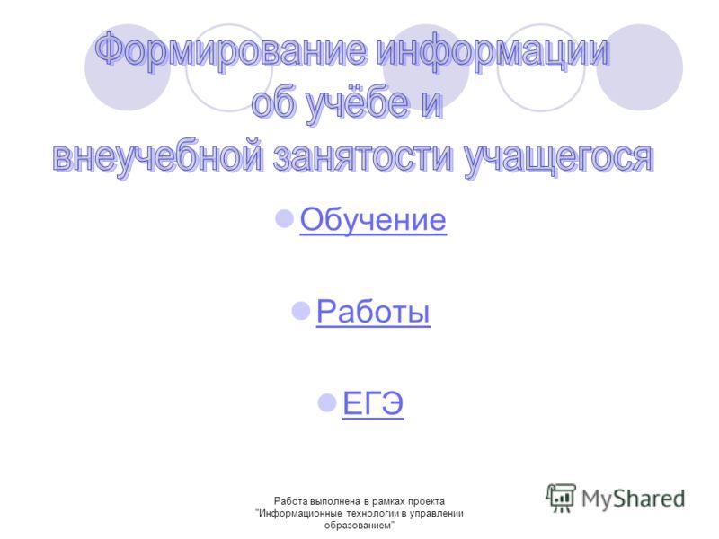 Работа выполнена в рамках проекта Информационные технологии в управлении образованием Обучение Работы ЕГЭ