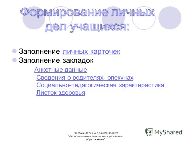 Заполнение личных карточекличных карточек Заполнение закладок Анкетные данные Сведения о родителях, опекунах Социально-педагогическая характеристика Листок здоровья