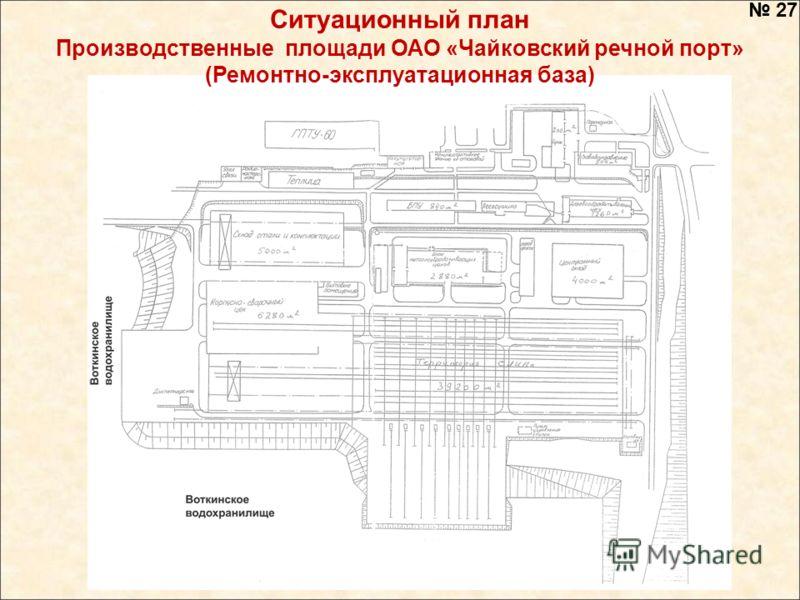 Ситуационный план Производственные площади ОАО «Чайковский речной порт» (Ремонтно-эксплуатационная база) 27