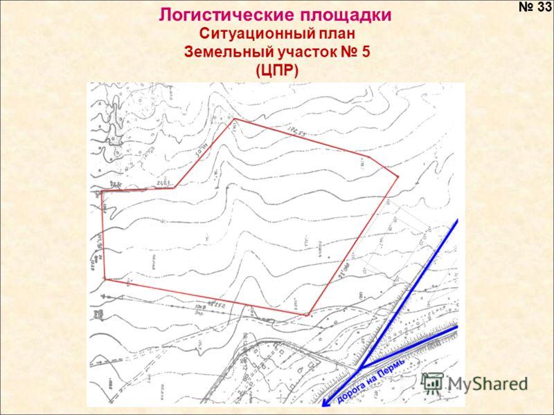 Ситуационный план Земельный участок 5 (ЦПР) 33 Логистические площадки