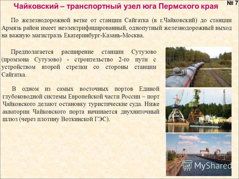 В одном из самых восточных портов Единой глубоководной системы Европейской части России – порт Чайковского делают остановку туристические суда. Ниже акватории Чайковского порта начинается двухниточный шлюз (через плотину Воткинской ГЭС). По железнодо