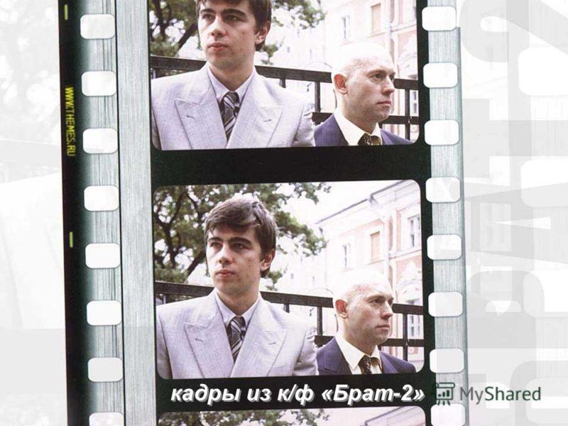 кадры из к/ф «Брат-2»