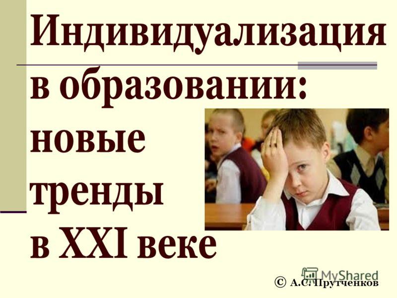 © А.С. Прутченков