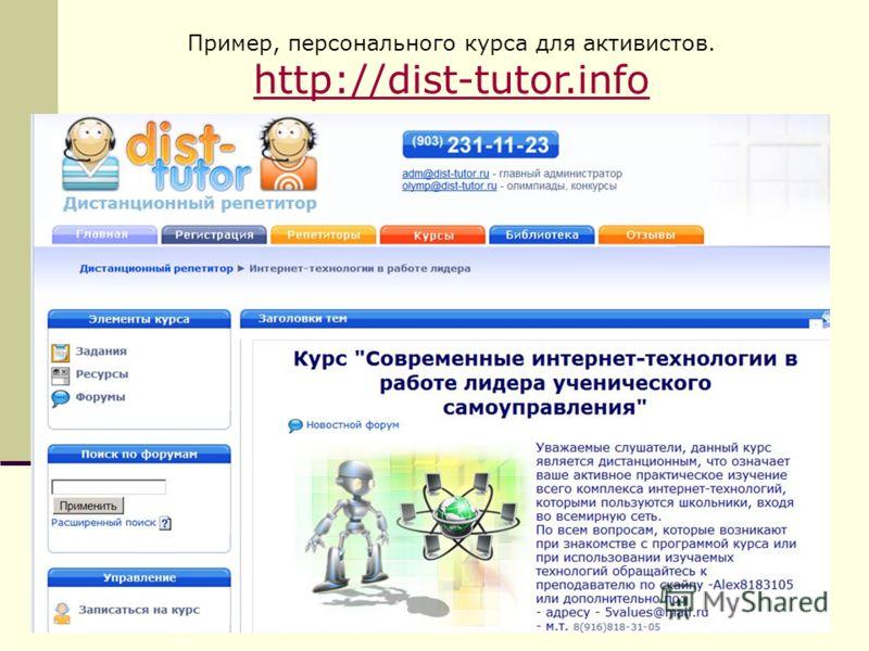 Пример, персонального курса для активистов. http://dist-tutor.info