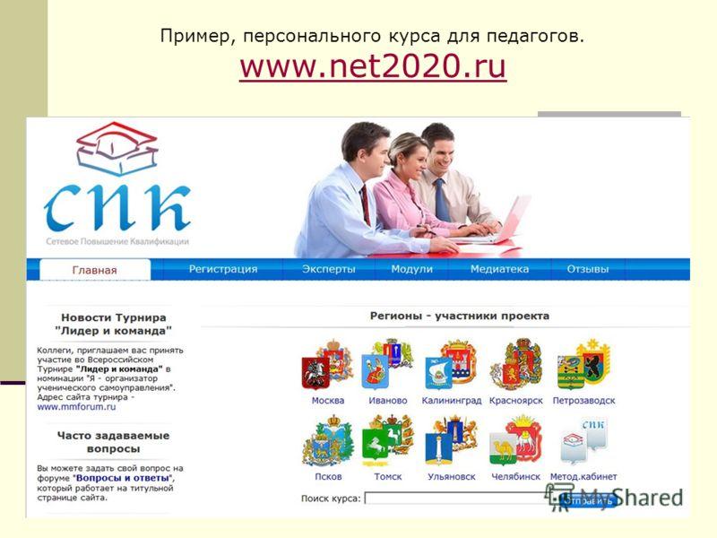 Пример, персонального курса для педагогов. www.net2020.ru