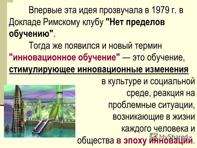 Впервые эта идея прозвучала в 1979 г. в Докладе Римскому клубу