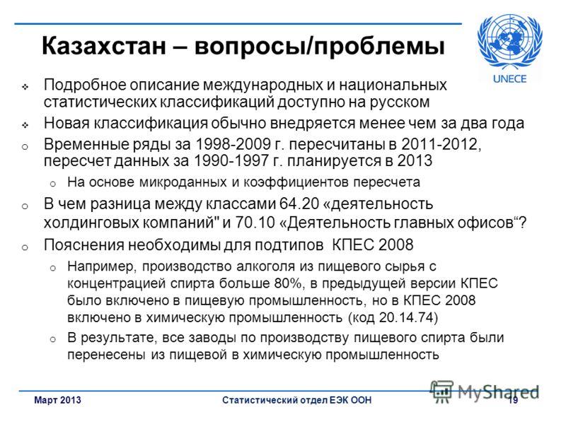 Март 2013Статистический отдел ЕЭК ООН 19 Казахстан – вопросы/проблемы Подробное описание международных и национальных статистических классификаций доступно на русском Новая классификация обычно внедряется менее чем за два года o Временные ряды за 199