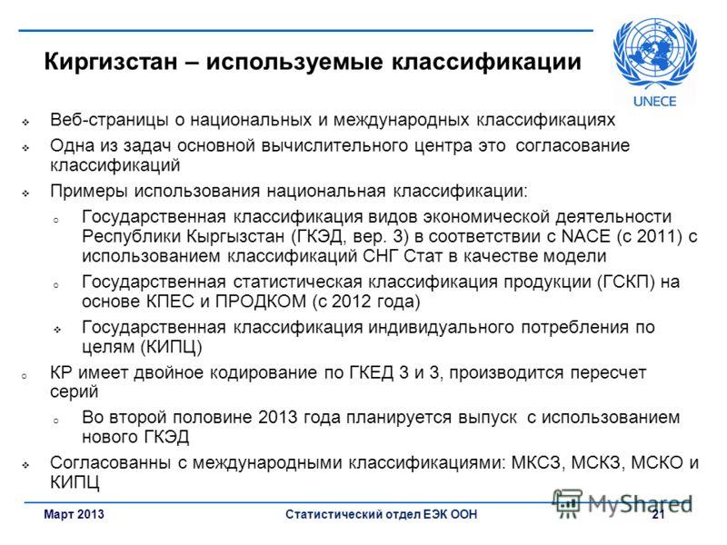 Март 2013Статистический отдел ЕЭК ООН 21 Киргизстан – используемые классификации Веб-страницы о национальных и международных классификациях Одна из задач основной вычислительного центра это согласование классификаций Примеры использования национальна