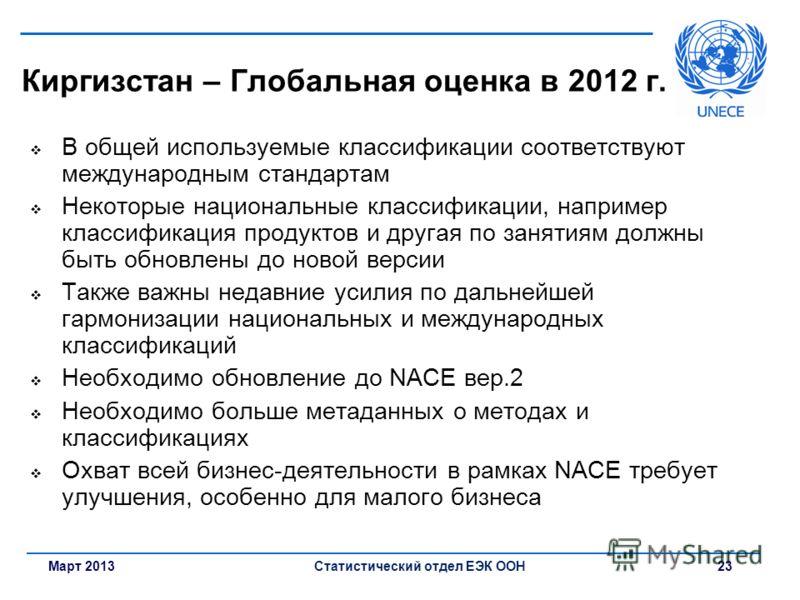 Март 2013Статистический отдел ЕЭК ООН 23 Киргизстан – Глобальная оценка в 2012 г. В общей используемые классификации соответствуют международным стандартам Некоторые национальные классификации, например классификация продуктов и другая по занятиям до