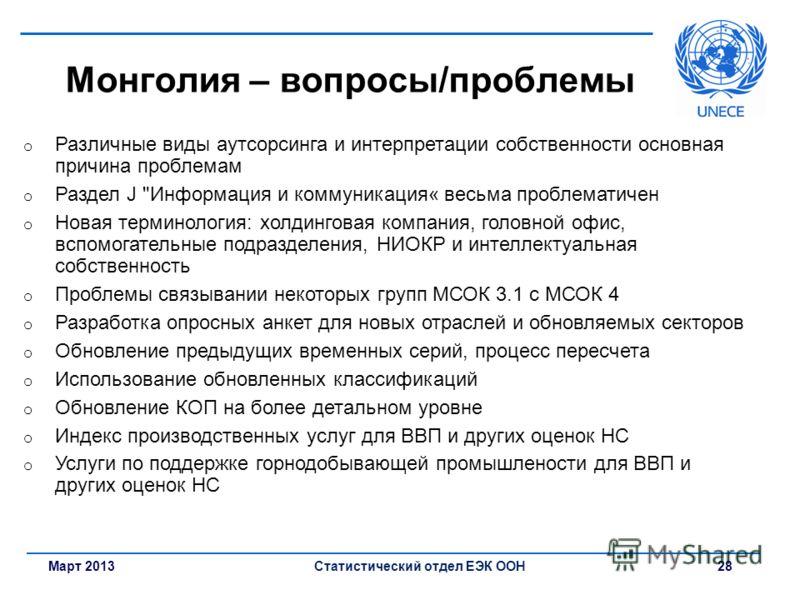 Март 2013Статистический отдел ЕЭК ООН 28 Монголия – вопросы/проблемы o Различные виды аутсорсинга и интерпретации собственности основная причина проблемам o Раздел J
