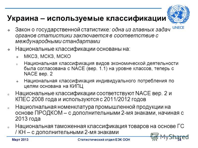 Март 2013Статистический отдел ЕЭК ООН 34 Украина – используемые классификации Закон о государственной статистике: одна из главных задач органов статистики заключается в соответствие с международными стандартами Национальные классификации основаны на: