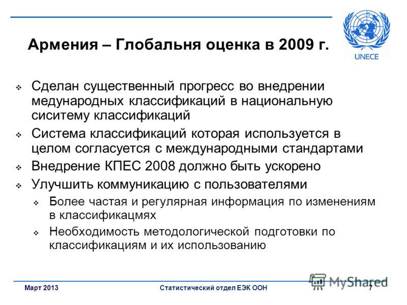 Март 2013Статистический отдел ЕЭК ООН 7 Армения – Глобальня оценка в 2009 г. Сделан существенный прогресс во внедрении медународных классификаций в национальную сиситему классификаций Система классификаций которая используется в целом согласуется с м