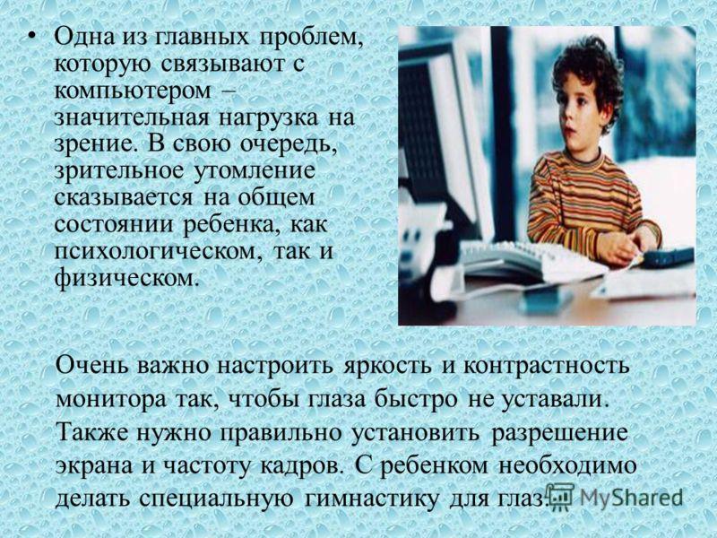 Одна из главных проблем, которую связывают с компьютером – значительная нагрузка на зрение. В свою очередь, зрительное утомление сказывается на общем состоянии ребенка, как психологическом, так и физическом. Очень важно настроить яркость и контрастно
