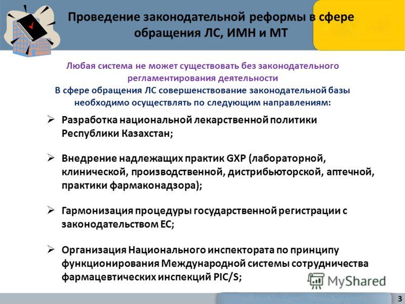 Проведение законодательной реформы в сфере обращения ЛС, ИМН и МТ Разработка национальной лекарственной политики Республики Казахстан; Внедрение надлежащих практик GXP (лабораторной, клинической, производственной, дистрибьюторской, аптечной, практики
