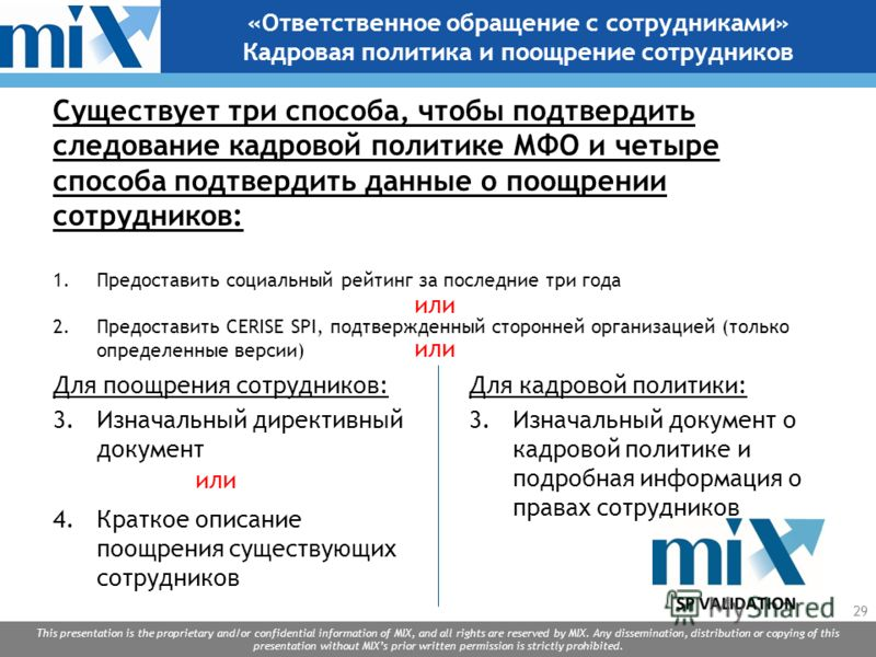 This presentation is the proprietary and/or confidential information of MIX, and all rights are reserved by MIX. Any dissemination, distribution or copying of this presentation without MIXs prior written permission is strictly prohibited. 29 «Ответст