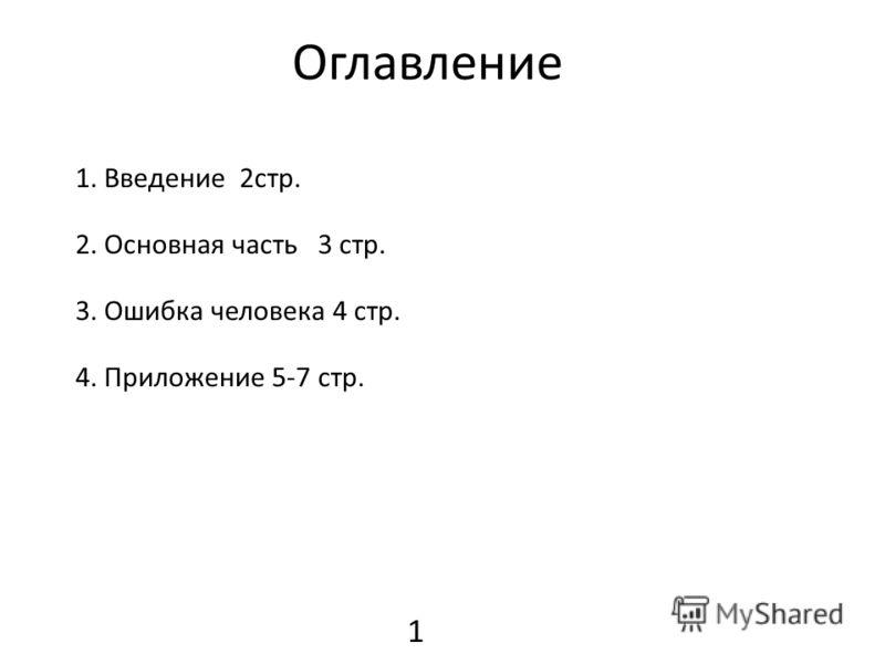 Оглавление 1. Введение 2стр. 2. Основная часть 3 стр. 3. Ошибка человека 4 стр. 4. Приложение 5-7 стр. 1