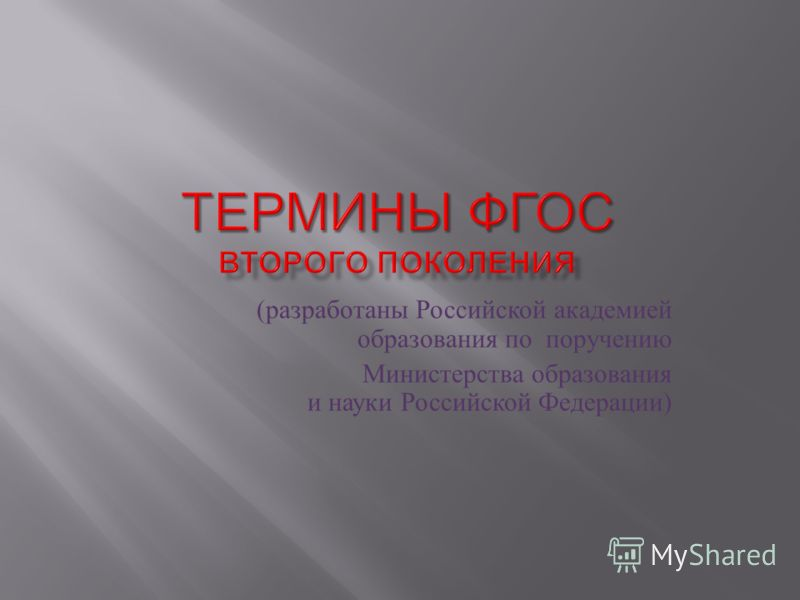 ( разработаны Российской академией образования по поручению Министерства образования и науки Российской Федерации )