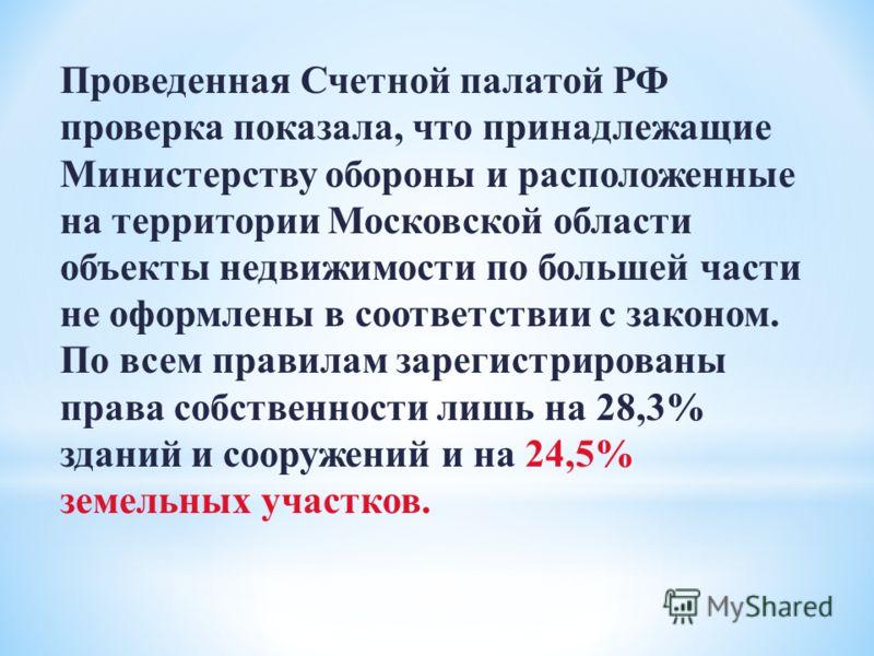 Проведенная Счетной палатой РФ проверка показала, что принадлежащие Министерству обороны и расположенные на территории Московской области объекты недвижимости по большей части не оформлены в соответствии с законом. По всем правилам зарегистрированы п