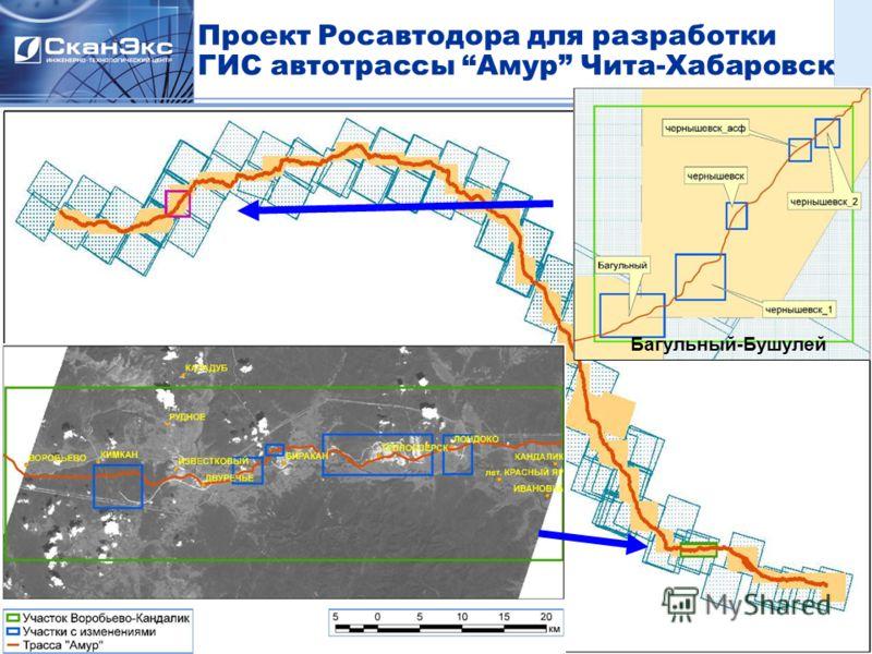 Проект Росавтодора для разработки ГИС автотрассы Амур Чита-Хабаровск Багульный-Бушулей