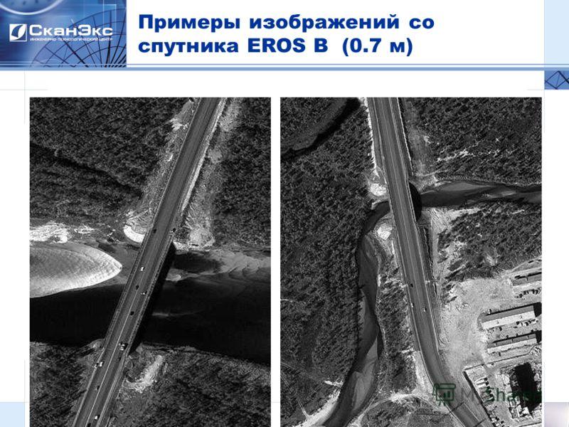 Примеры изображений со спутника EROS B (0.7 м)