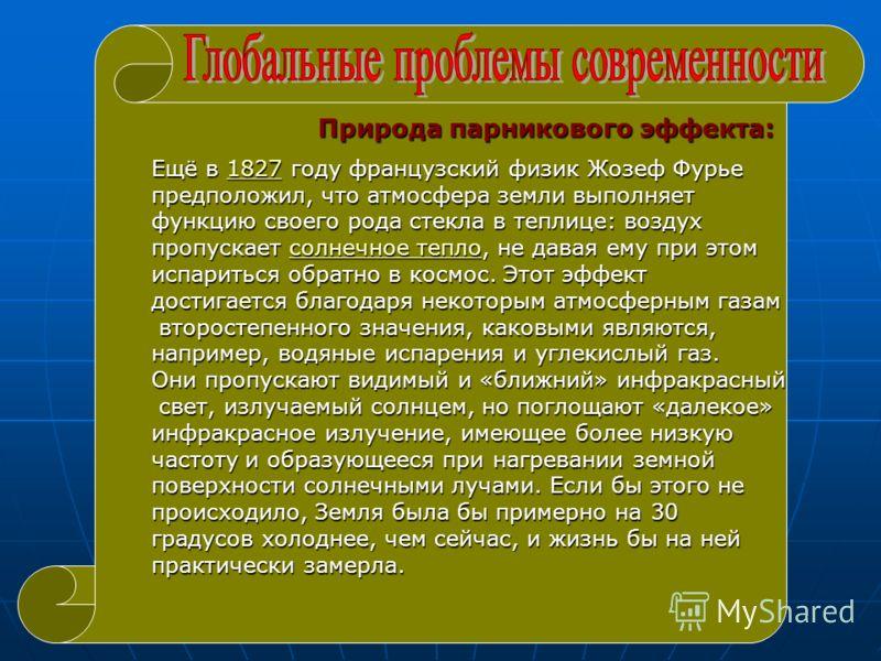 Ещё в 1 1 1 1 1 8888 2222 7777 году французский физик Жозеф Фурье предположил, что атмосфера земли выполняет функцию своего рода стекла в теплице: воздух пропускает с с с с с оооо лллл нннн ееее чччч нннн оооо ееее т т т т ееее пппп лллл оооо, не дав