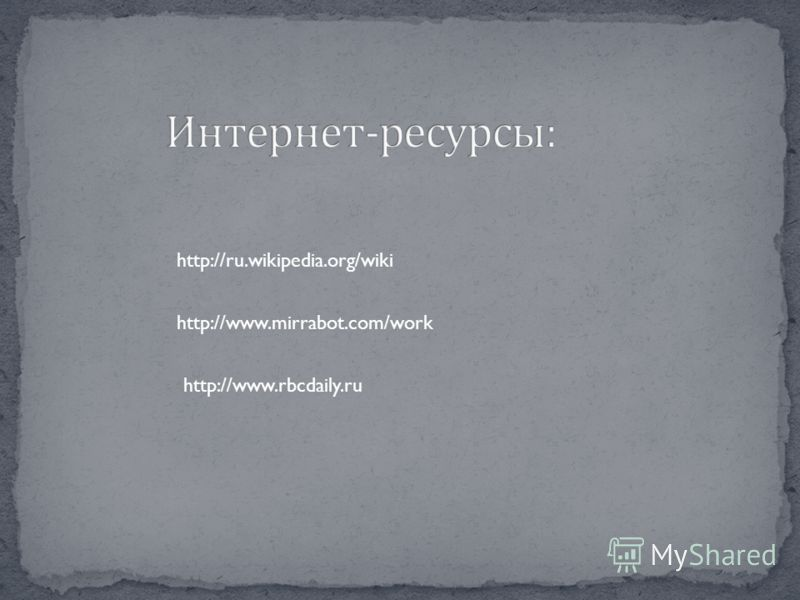 http://ru.wikipedia.org/wiki http://www.mirrabot.com/work http://www.rbcdaily.ru