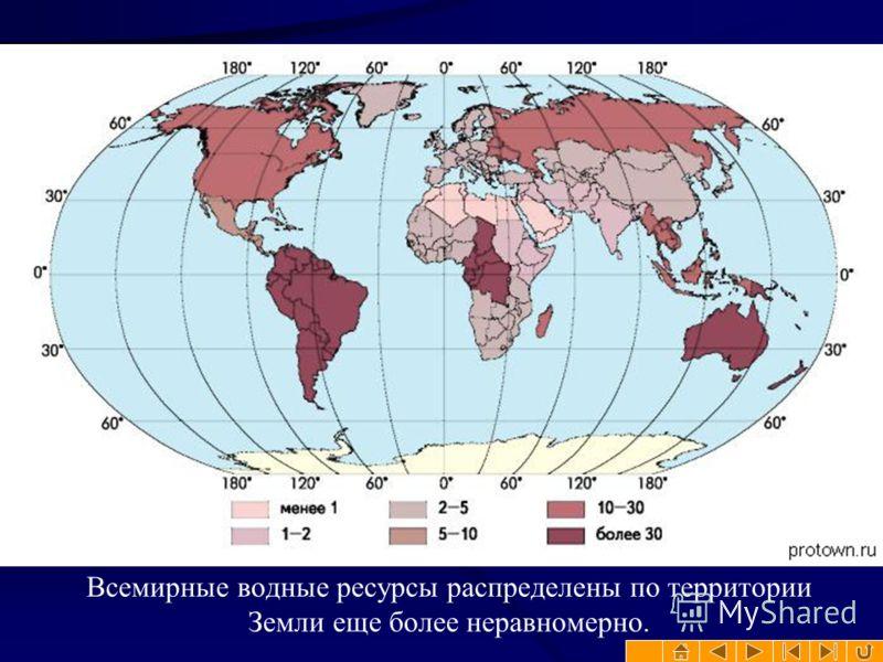 Всемирные водные ресурсы распределены по территории Земли еще более неравномерно.