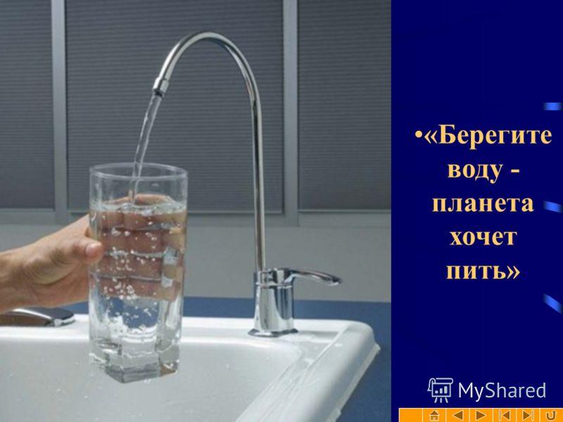 «Берегите воду - планета хочет пить»