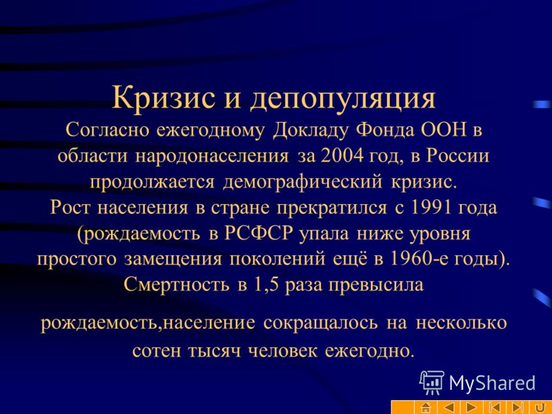 Кризис и депопуляция Согласно ежегодному Докладу Фонда ООН в области народонаселения за 2004 год, в России продолжается демографический кризис. Рост населения в стране прекратился с 1991 года (рождаемость в РСФСР упала ниже уровня простого замещения