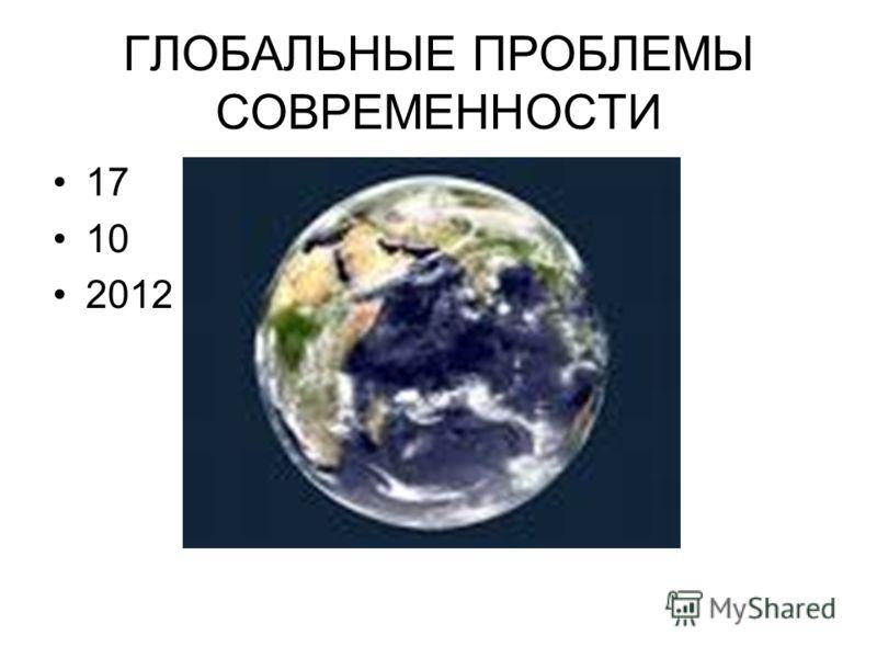 ГЛОБАЛЬНЫЕ ПРОБЛЕМЫ СОВРЕМЕННОСТИ 17 10 2012