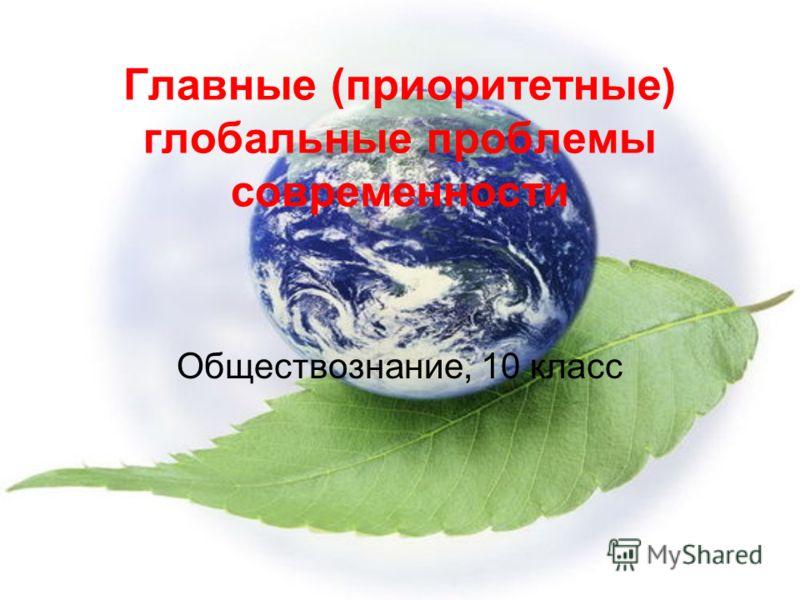 Главные (приоритетные) глобальные проблемы современности Обществознание, 10 класс
