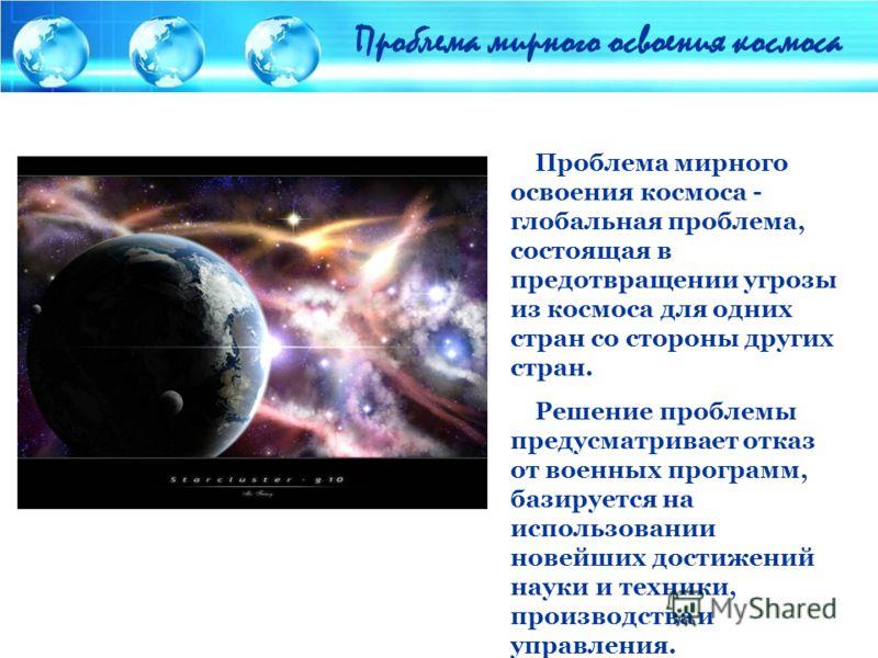 Освоение космического пространства реферат 3263