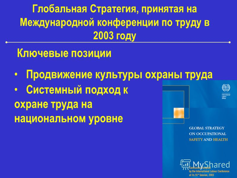 5 Глобальная Стратегия, принятая на Международной конференции по труду в 2003 году Ключевые позиции Продвижение культуры охраны труда Системный подход к охране труда на национальном уровне