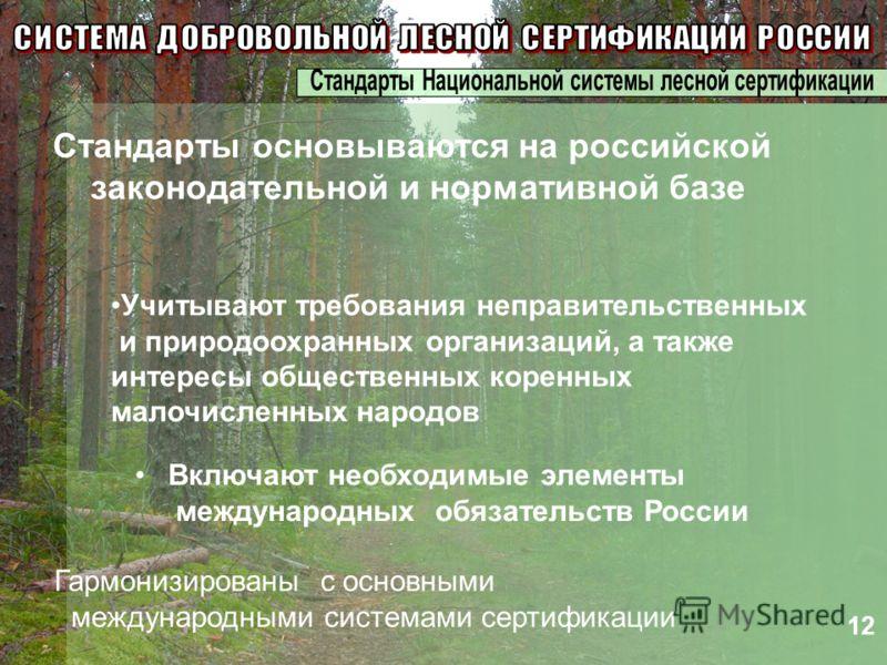 Учитывают требования неправительственных и природоохранных организаций, а также интересы общественных коренных малочисленных народов Стандарты основываются на российской законодательной и нормативной базе 12 Включают необходимые элементы международны