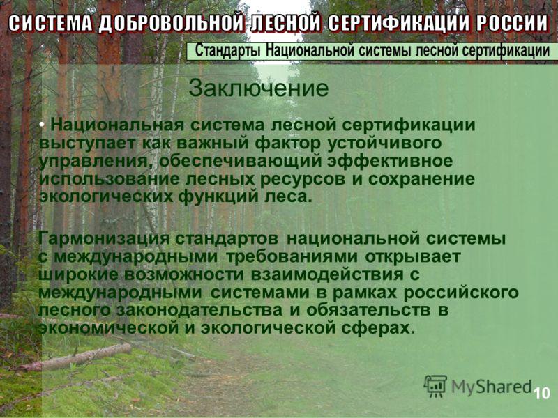 Национальная система лесной сертификации выступает как важный фактор устойчивого управления, обеспечивающий эффективное использование лесных ресурсов и сохранение экологических функций леса. Гармонизация стандартов национальной системы с международны