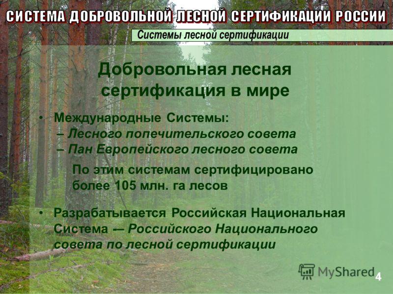 Международные Системы: – Лесного попечительского совета – Пан Европейского лесного совета По этим системам сертифицировано более 105 млн. га лесов Добровольная лесная сертификация в мире 4 Разрабатывается Российская Национальная Система -– Российског