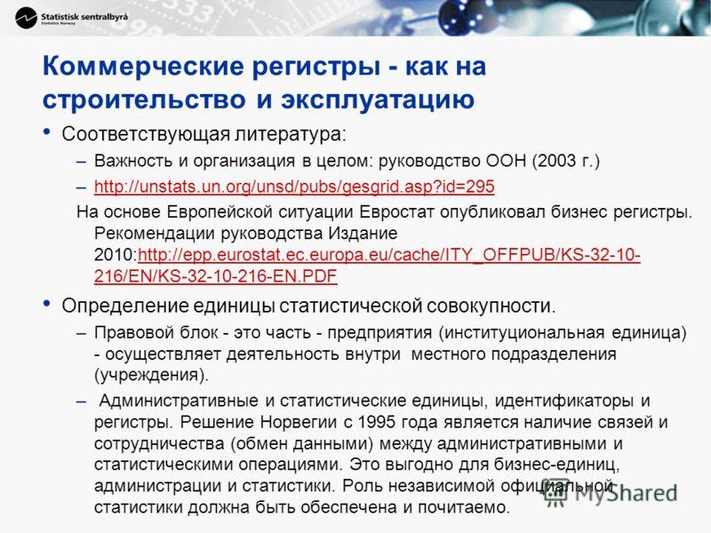 Коммерческие регистры - как на строительство и эксплуатацию Соответствующая литература: –Важность и организация в целом: руководство ООН (2003 г.) –http://unstats.un.org/unsd/pubs/gesgrid.asp?id=295http://unstats.un.org/unsd/pubs/gesgrid.asp?id=295 Н