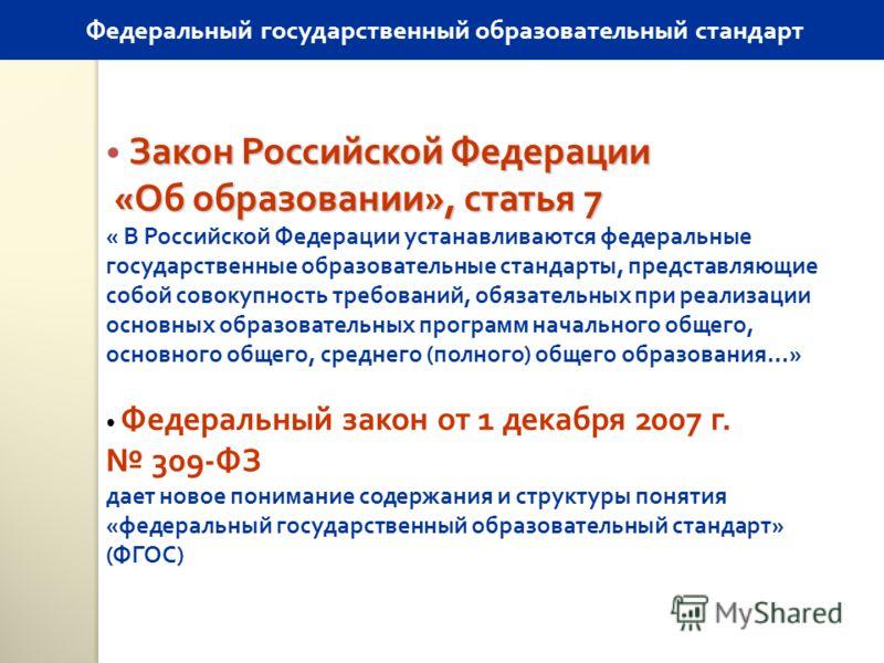 Федеральный государственный образовательный стандарт Закон Российской Федерации « Об образовании », статья 7 « Об образовании », статья 7 « В Российской Федерации устанавливаются федеральные государственные образовательные стандарты, представляющие с