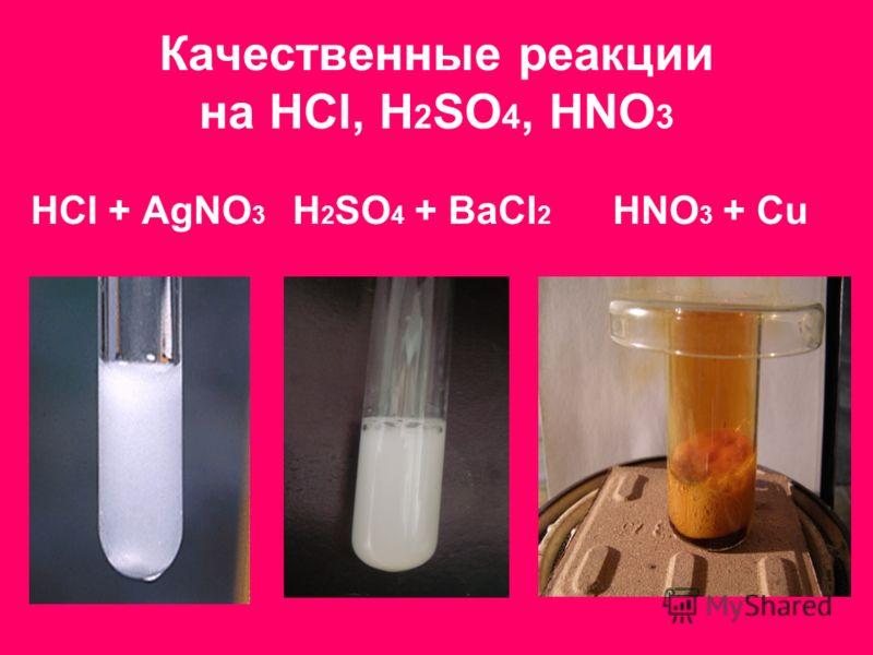Качественные реакции на HCl, H 2 SO 4, HNO 3 HCl + AgNO 3 H 2 SO 4 + BaCl 2 HNO 3 + Cu