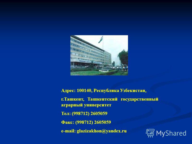 Адрес: 100140, Республика Узбекистан, г.Ташкент, Ташкентский государственный аграрный университет Тел: (998712) 2605059 Факс: (998712) 2605059 e-mail: glazizakhon@yandex.ru
