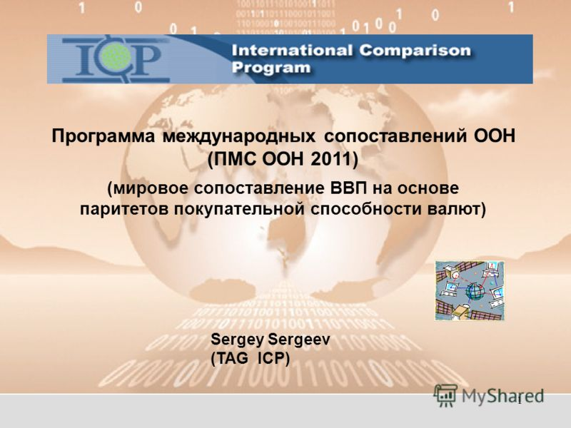Программа международных сопоставлений ООН (ПМС ООН 2011) (мировое сопоставление ВВП на основе паритетов покупательной способности валют) Sergey Sergeev (TAG ICP) 1