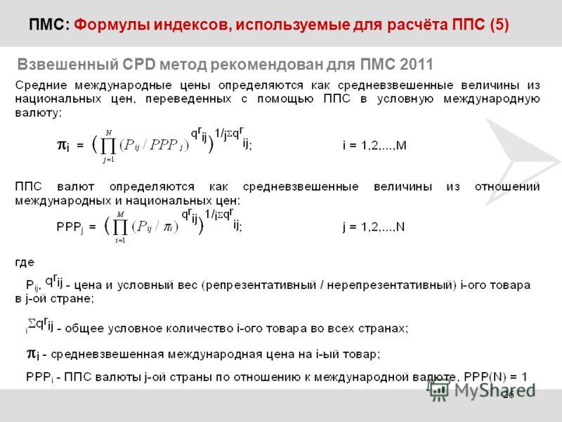 ПМС: Формулы индексов, используемые для расчёта ППС (5) Взвешенный CPD метод рекомендован для ПМС 2011 26