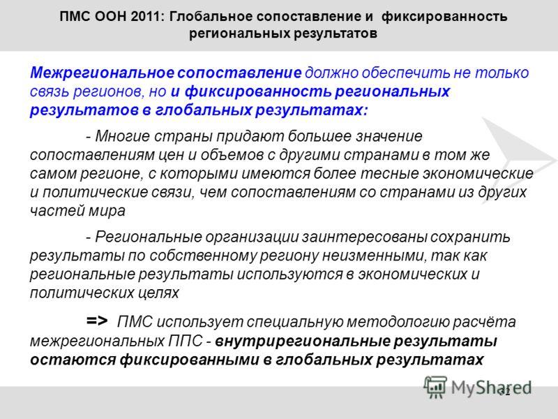 ПМС ООН 2011: Глобальное сопоставление и фиксированность региональных результатов Межрегиональное сопоставление должно обеспечить не только связь регионов, но и фиксированность региональных результатов в глобальных результатах: - Многие страны придаю