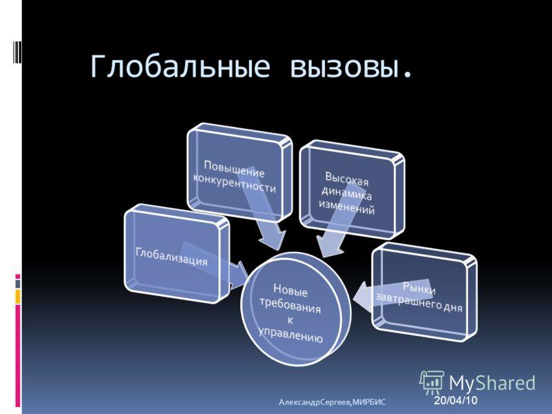 Глобальные вызовы. 20/04/10 АлександрСергеев,МИРБИС
