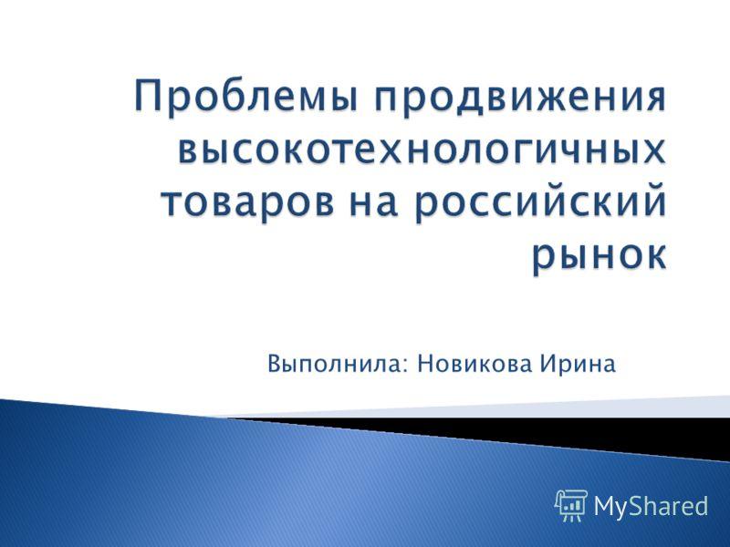 Выполнила: Новикова Ирина