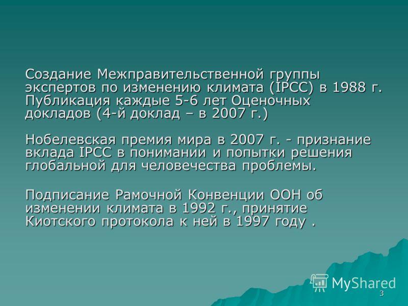 3 Создание Межправительственной группы экспертов по изменению климата (IPCC) в 1988 г. Публикация каждые 5-6 лет Оценочных докладов (4-й доклад – в 2007 г.) Нобелевская премия мира в 2007 г. - признание вклада IPCC в понимании и попытки решения глоба