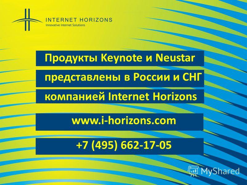 +7 (495) 662-17-05 www.i-horizons.com Продукты Keynote и Neustar представлены в России и СНГ компанией Internet Horizons