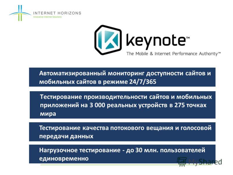 Тестирование производительности сайтов и мобильных приложений на 3 000 реальных устройств в 275 точках мира Автоматизированный мониторинг доступности сайтов и мобильных сайтов в режиме 24/7/365 Нагрузочное тестирование - до 30 млн. пользователей един